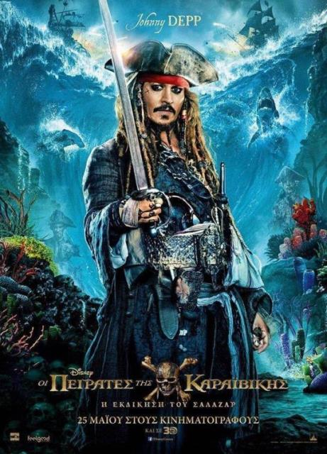 pirates_of_the_caribbean_dead_men_tell_no_tales-290227193-large
