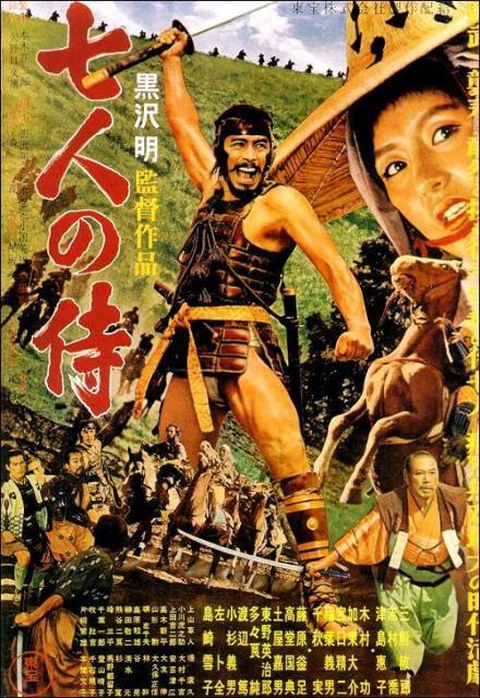 shichinin_no_samurai_seven_samurai-914194246-large