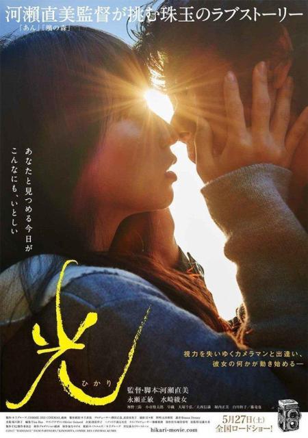 HACIA LA LUZ (Hikari)3
