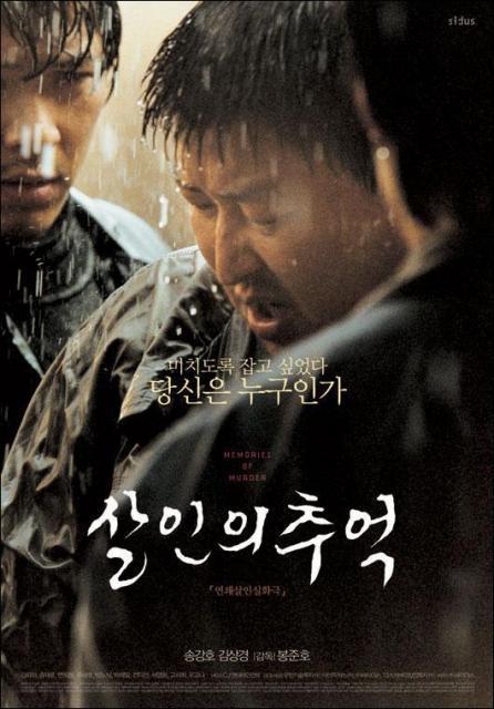 salinui_chueok_memories_of_murder-199207486-large