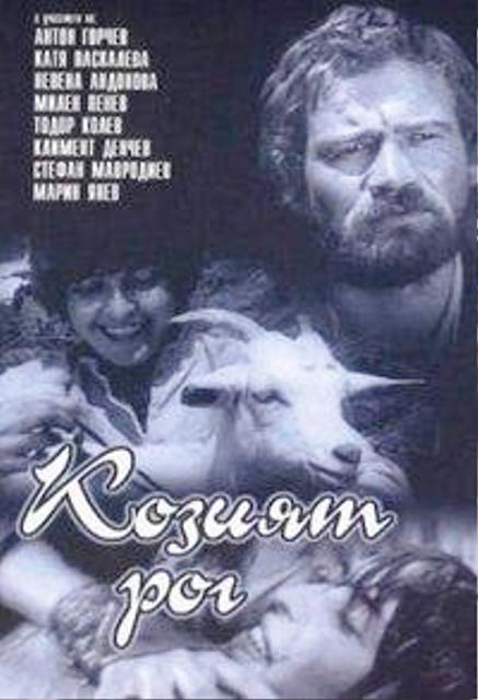 kozijat_rog_the_goat_horn-902140113-large