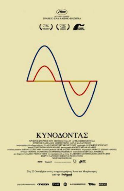 kynodontas_dogtooth-612622984-large