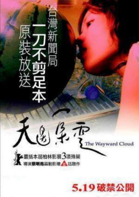 tian_bian_yi_duo_yun_the_wayward_cloud-545227682-large